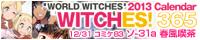 「ウィッチーズ!365」応援バナー
